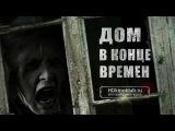 Дом в конце времен / La casa del fin de los tiempos (2013) | DVDRip